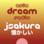 J-Pop Sakura Natsukashii